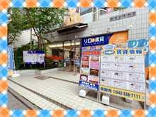 【店舗写真】リロの賃貸 (株)和光多摩センター店