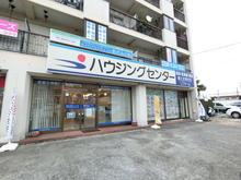 【店舗写真】ハウジングセンター(株)あざみ野営業所