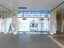 【店舗写真】ハウジングセンター(株)長津田営業所