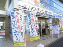 【店舗写真】ハウジングセンター(株)たまプラーザ南口営業所
