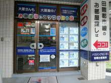 【店舗写真】ハウジングセンター(株)宮崎台営業所