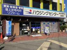 【店舗写真】ハウジングセンター(株)あざみ野西口営業所