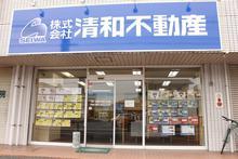 【店舗写真】(株)清和不動産