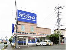 【店舗写真】アパマンショップ熊本北支店(株)明和不動産