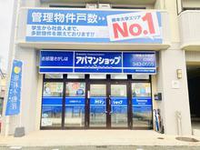 【店舗写真】アパマンショップ熊本大学前支店(株)明和不動産