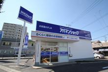 【店舗写真】アパマンショップ浜線バイパス支店(株)明和不動産