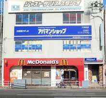 【店舗写真】アパマンショップ六本松支店(株)明和不動産