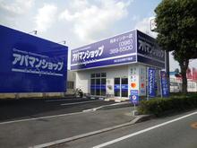 【店舗写真】アパマンショップ熊本インター支店(株)明和不動産