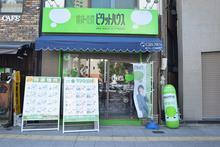 【店舗写真】ピタットハウス福島店(株)グローズ不動産販売