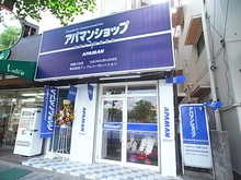 【店舗写真】アパマンショップ武庫之荘店(株)アップルコーポレイション