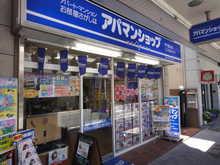 【店舗写真】アパマンショップ甲子園口店(株)アップルコーポレイション