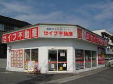 【店舗写真】(株)セイブ不動産西支店