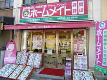 【店舗写真】ホームメイトFC甲子園駅前店(有)おくでん