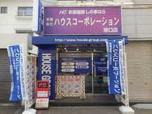 【店舗写真】(有)ハウスコーポレーション塚口店