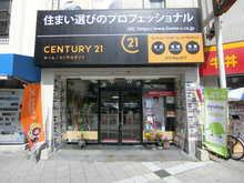 【店舗写真】センチュリー21(株)ホーム・コンサルタント