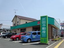 【店舗写真】武田不動産(株)