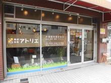 【店舗写真】(株)アトリエ 本店
