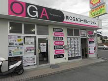 【店舗写真】(株)OGAコーポレーション