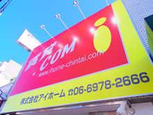 【店舗写真】賃貸.COM(株)アイホーム今里本店