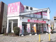 【店舗写真】ホームメイトFC五井駅前店(株)クレアトゥール