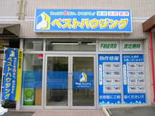 【店舗写真】(株)ベストハウジング