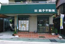 【店舗写真】MAST(株)益子不動産