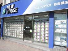 【店舗写真】(株)ニューハウス飯田橋店