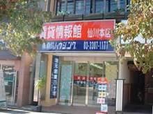【店舗写真】(株)南陽ハウジング仙川本店