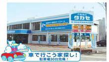 【店舗写真】タカセ不動産(株)加古川支店