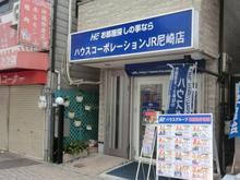 【店舗写真】(有)ハウスカンパニー ハウスコーポレーションJR尼崎店