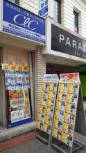 【店舗写真】(株)CLCリライブ神奈川金沢文庫店(本店)