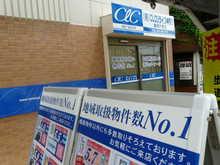 【店舗写真】(株)CLCリライブ神奈川金沢八景店