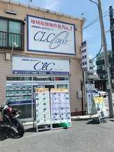 【店舗写真】(株)CLCリライブ神奈川新杉田店