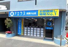 【店舗写真】アエラス武蔵小山店 (株)アエラス.GR