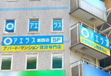 【店舗写真】アエラス葛西店 (株)アエラス.GR