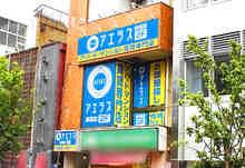 【店舗写真】アエラス赤羽店 (株)アエラス.GR