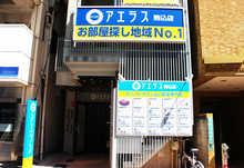 【店舗写真】アエラス駒込店 (株)アエラス.GR