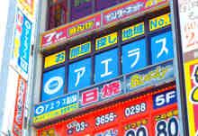 【店舗写真】アエラス新小岩店 (株)アエラス.GR