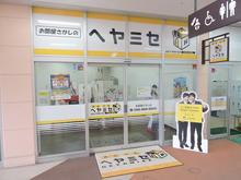 【店舗写真】(株)ヘヤミセミスターマックス時津店