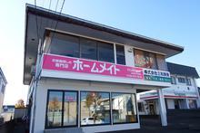 【店舗写真】ホームメイトFC山形城西店(株)三和開発