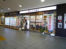 【店舗写真】京王不動産(株)多摩センター営業所
