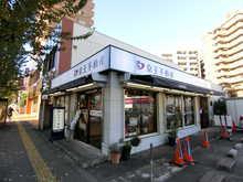 【店舗写真】京王不動産(株)橋本営業所