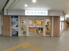 【店舗写真】京王不動産(株)高幡営業所