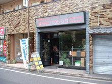 【店舗写真】(株)東洋ハウジング吉祥寺店
