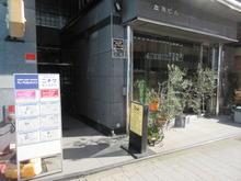 【店舗写真】(株)ニチワ横浜営業所