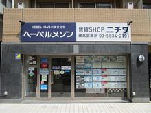 【店舗写真】(株)ニチワ練馬営業所