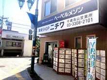 【店舗写真】(株)ニチワ千歳烏山営業所