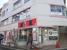【店舗写真】(株)ニチワあざみ野営業所