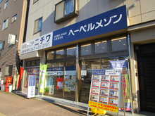 【店舗写真】(株)ニチワ船橋営業所