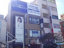 【店舗写真】(株)ニチワ大船営業所